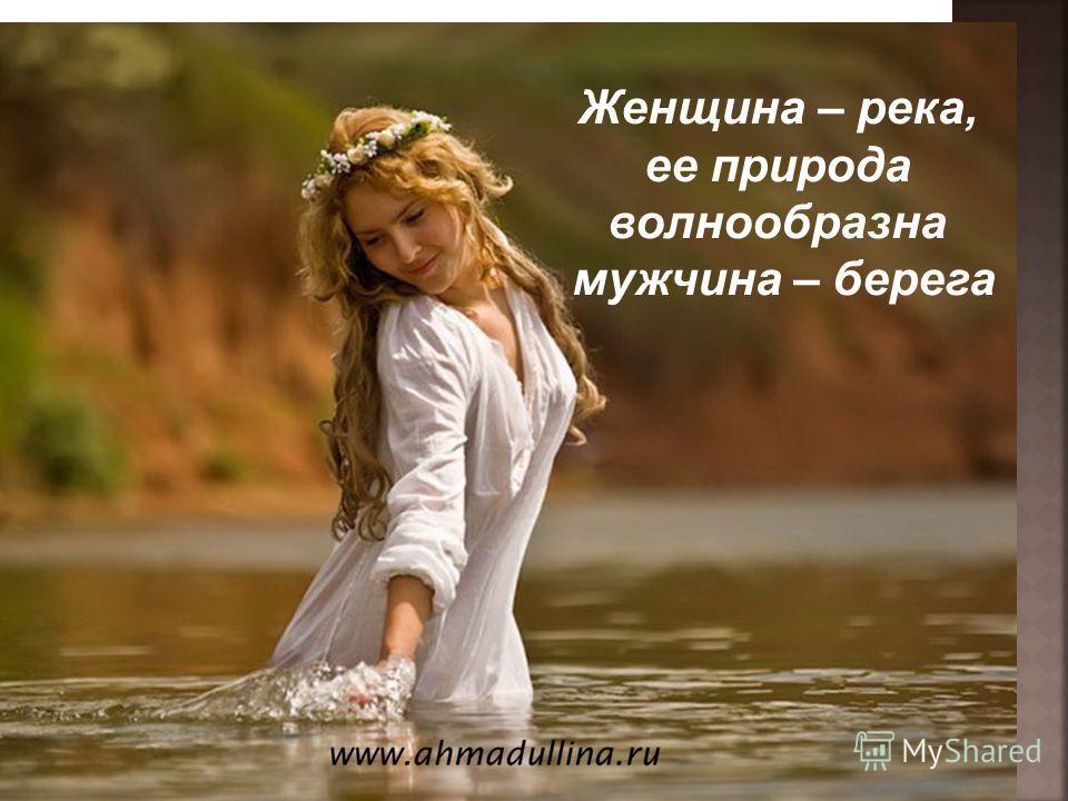 Женщина – река, ее природа волнообразна мужчина – берега