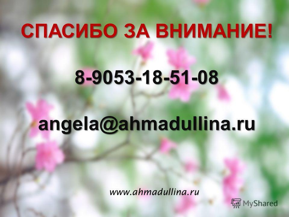 СПАСИБО ЗА ВНИМАНИЕ! 8-9053-18-51-08angela@ahmadullina.ru