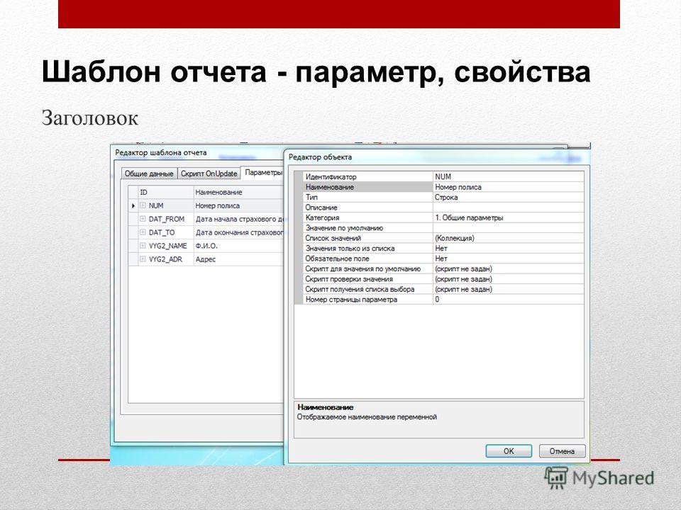 Шаблон отчета - параметр, свойства Заголовок