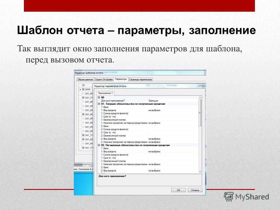 Шаблон отчета – параметры, заполнение Так выглядит окно заполнения параметров для шаблона, перед вызовом отчета.