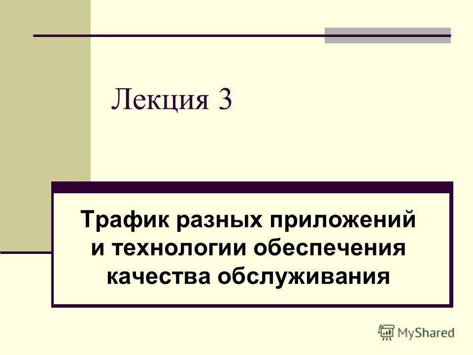 Лекция 3 Трафик разных приложений и технологии обеспечения качества обслуживания