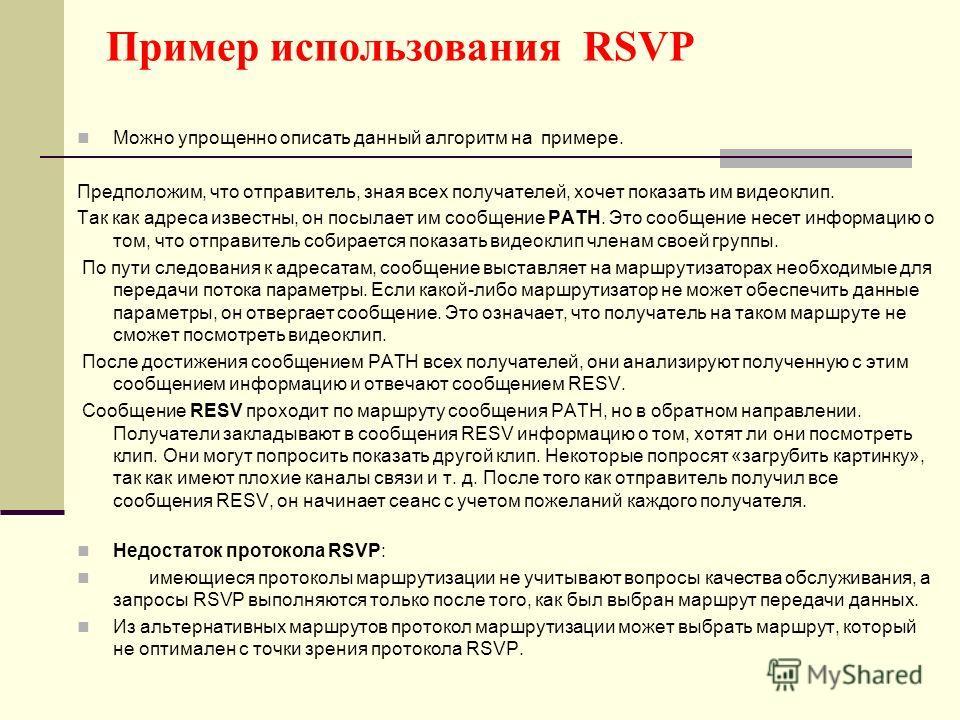 Пример использования RSVP Можно упрощенно описать данный алгоритм на примере. Предположим, что отправитель, зная всех получателей, хочет показать им видеоклип. Так как адреса известны, он посылает им сообщение PATH. Это сообщение несет информацию о т