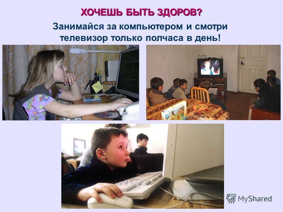 ХОЧЕШЬ БЫТЬ ЗДОРОВ? Занимайся за компьютером и смотри телевизор только полчаса в день!