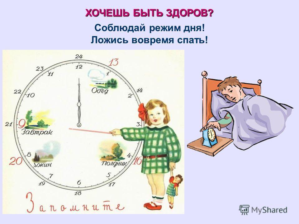 ХОЧЕШЬ БЫТЬ ЗДОРОВ? Соблюдай режим дня! Ложись вовремя спать!