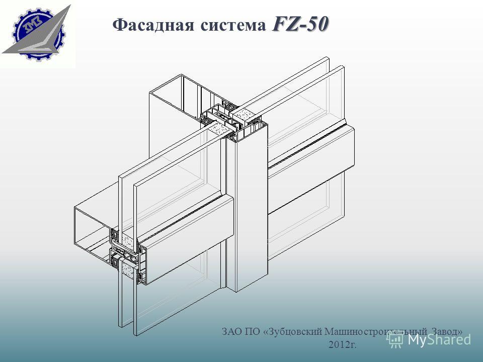 FZ-50 Фасадная система FZ-50 ЗАО ПО «Зубцовский Машиностроительный Завод» 2012г.