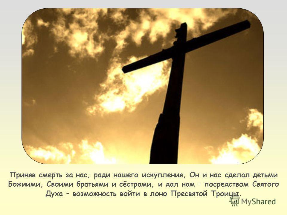 Но Он пришёл на землю ради нас, и поэтому Ему не было достаточно Самому находиться в этом привилегированном положении.