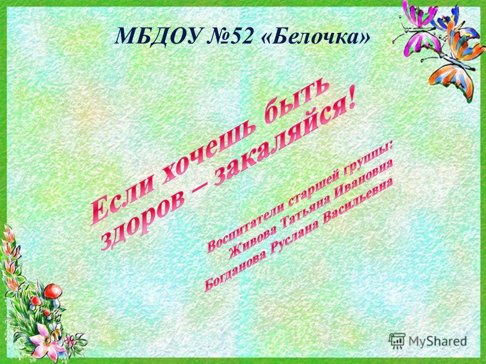 МБДОУ 52 «Белочка»