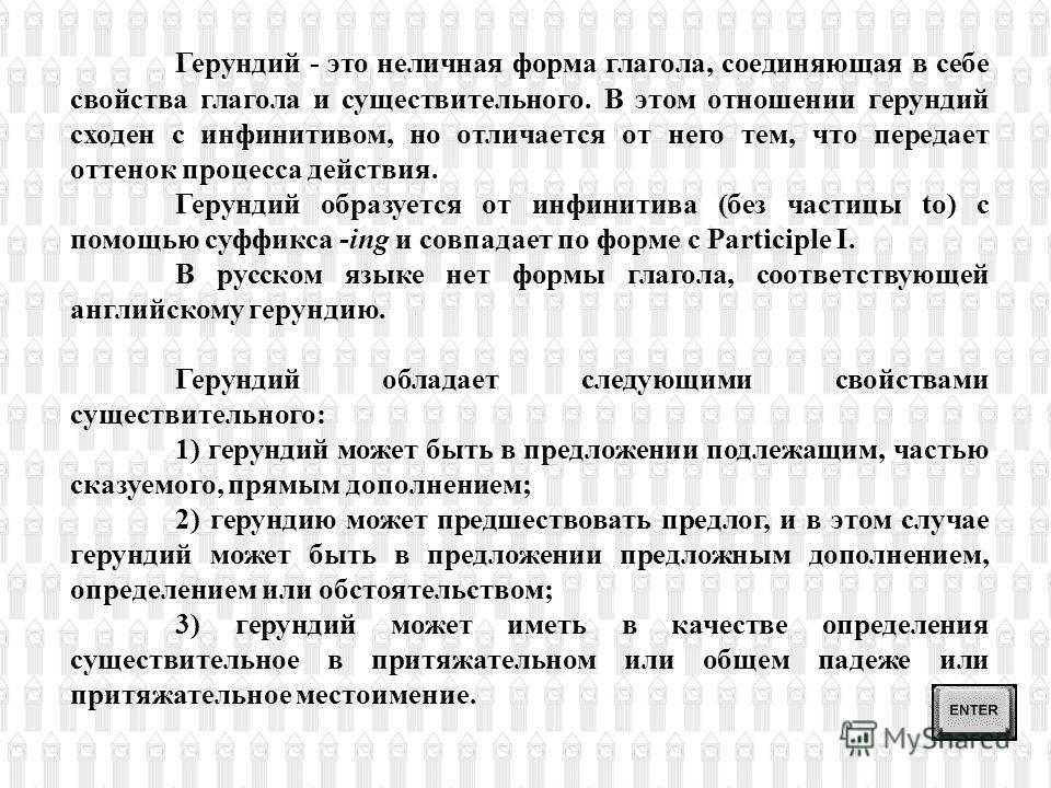 Член предложения герундий