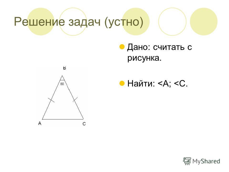 Решение задач (устно) Дано: считать с рисунка. Найти: