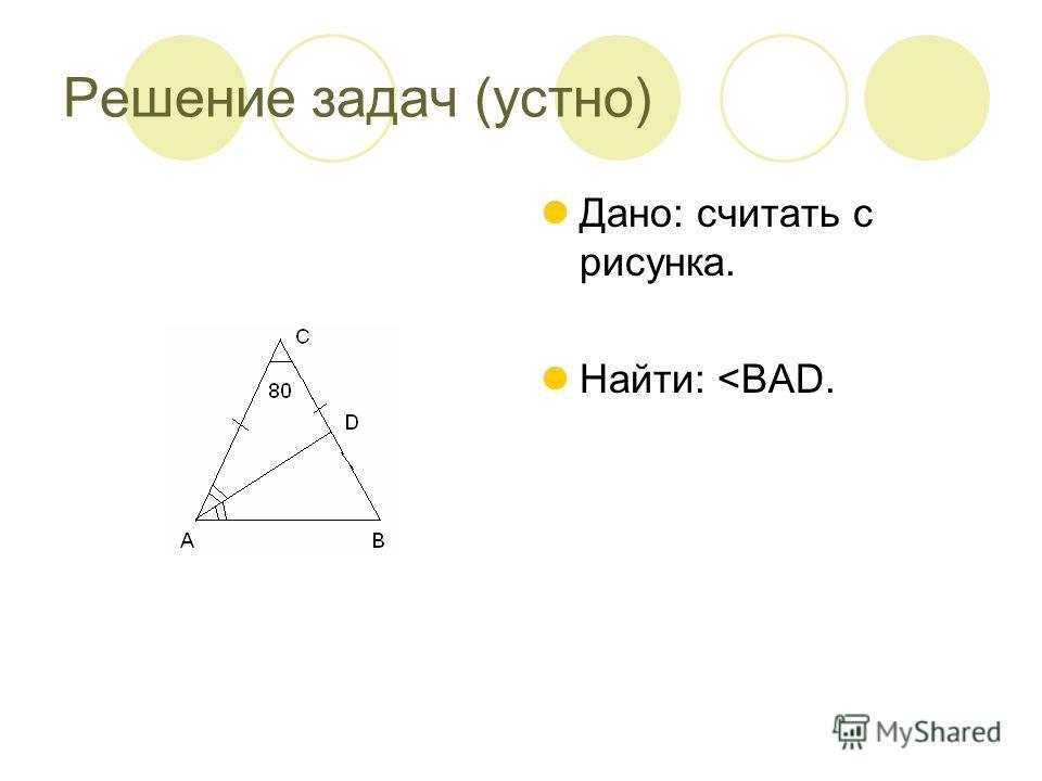 Геометрия 7 класс факультатив