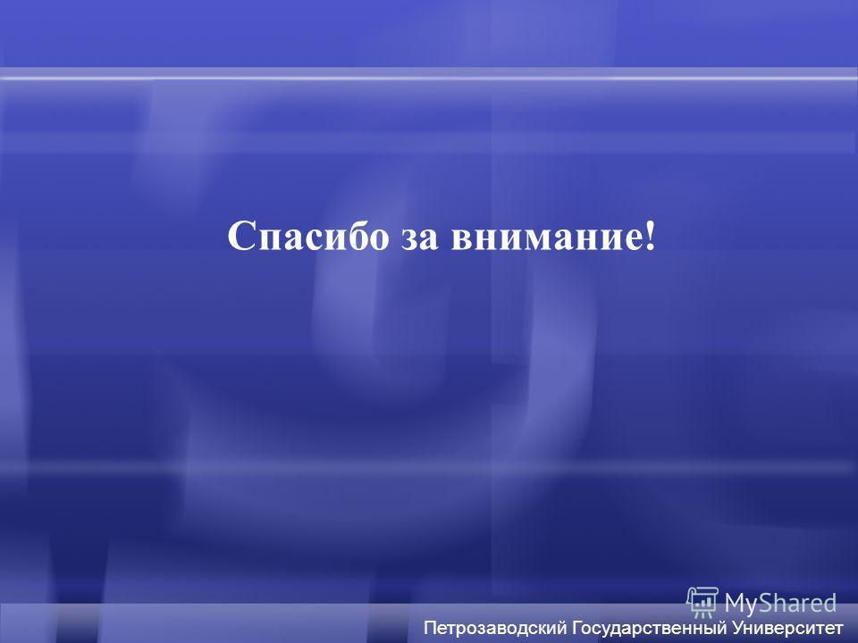 Петрозаводский Государственный Университет Спасибо за внимание!
