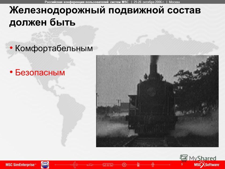 3 MSC ConfidentialРоссийская конференция пользователей систем MSC | 25-26 октября 2006 г. | Москва Железнодорожный подвижной состав должен быть Комфортабельным Безопасным