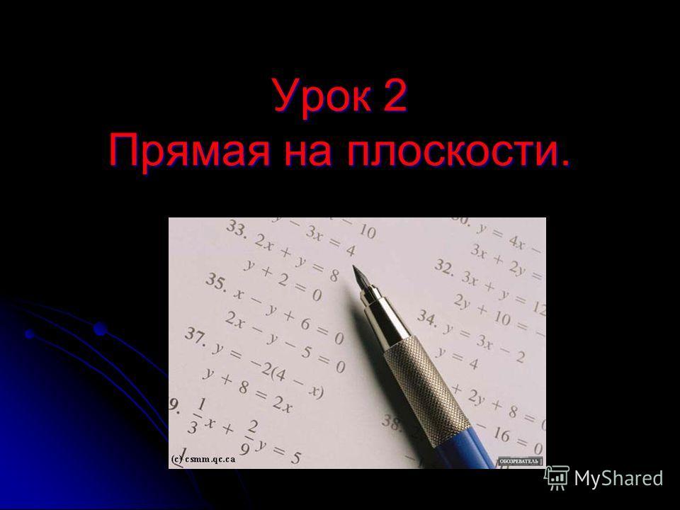 Урок 2 Прямая на плоскости.
