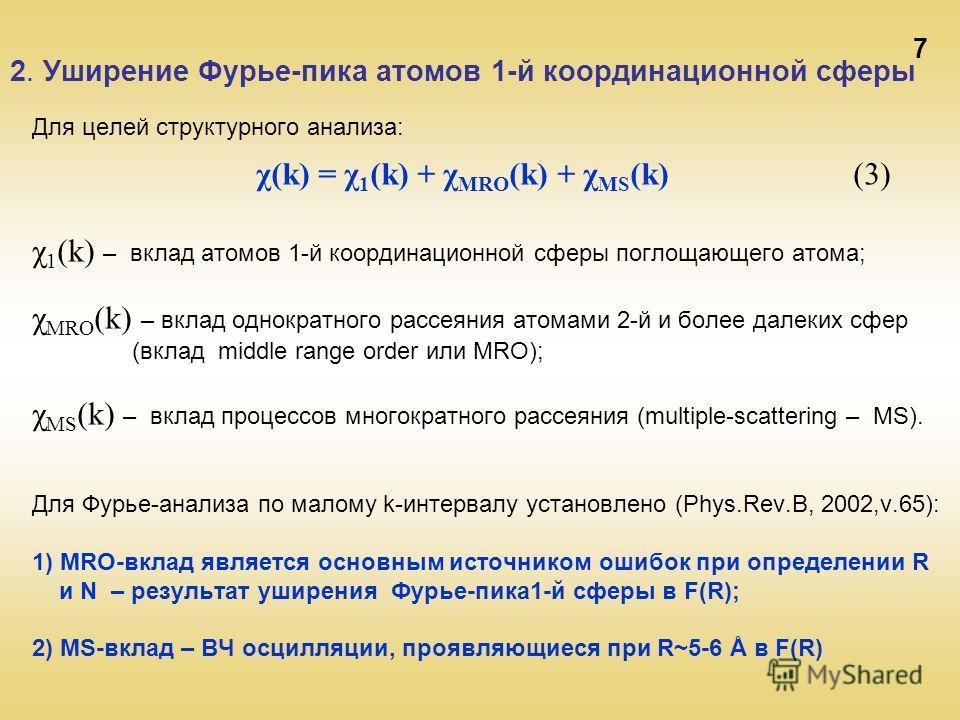 7 2. Уширение Фурье-пика атомов 1-й координационной сферы Для целей структурного анализа: χ(k) = χ 1 (k) + χ MRO (k) + χ MS (k) (3) χ 1 (k) – вклад атомов 1-й координационной сферы поглощающего атома; χ MRO (k) – вклад однократного рассеяния атомами