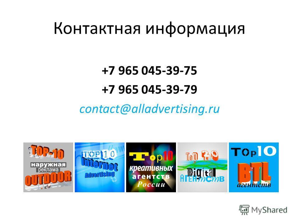 Контактная информация +7 965 045-39-75 +7 965 045-39-79 contact@alladvertising.ru