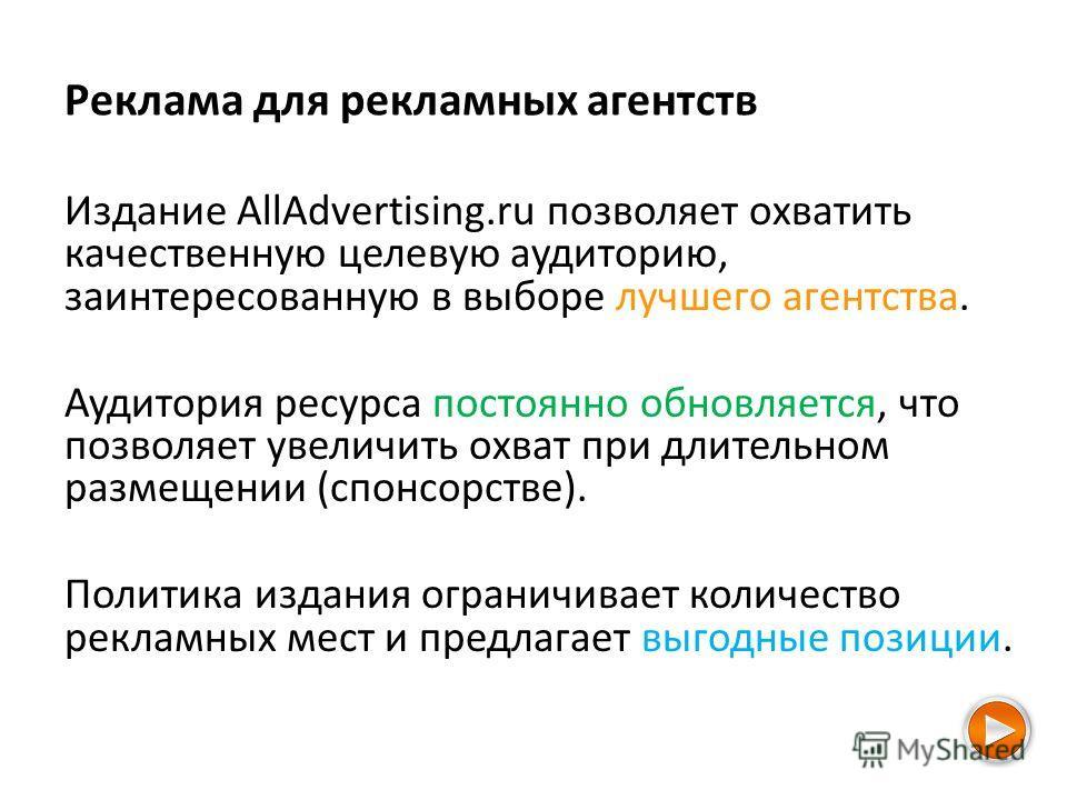 Реклама для рекламных агентств Издание AllAdvertising.ru позволяет охватить качественную целевую аудиторию, заинтересованную в выборе лучшего агентства. Аудитория ресурса постоянно обновляется, что позволяет увеличить охват при длительном размещении