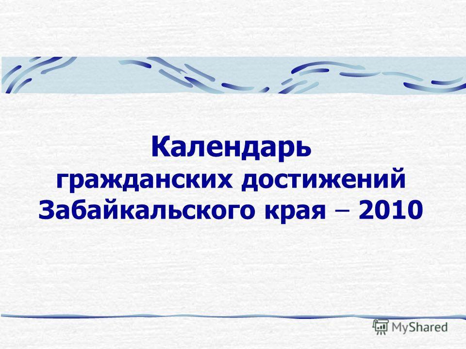 Календарь гражданских достижений Забайкальского края – 2010