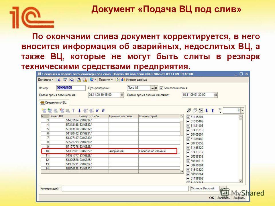 По окончании слива документ корректируется, в него вносится информация об аварийных, недослитых ВЦ, а также ВЦ, которые не могут быть слиты в резпарк техническими средствами предприятия.