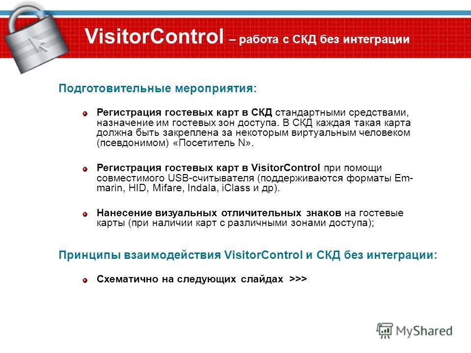Подготовительные мероприятия: Регистрация гостевых карт в СКД стандартными средствами, назначение им гостевых зон доступа. В СКД каждая такая карта должна быть закреплена за некоторым виртуальным человеком (псевдонимом) «Посетитель N». VisitorControl