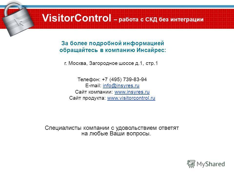 За более подробной информацией обращайтесь в компанию Инсайрес: Специалисты компании с удовольствием ответят на любые Ваши вопросы. г. Москва, Загородное шоссе д.1, стр.1 Телефон: +7 (495) 739-83-94 E-mail: info@insyres.ruinfo@insyres.ru Сайт компани