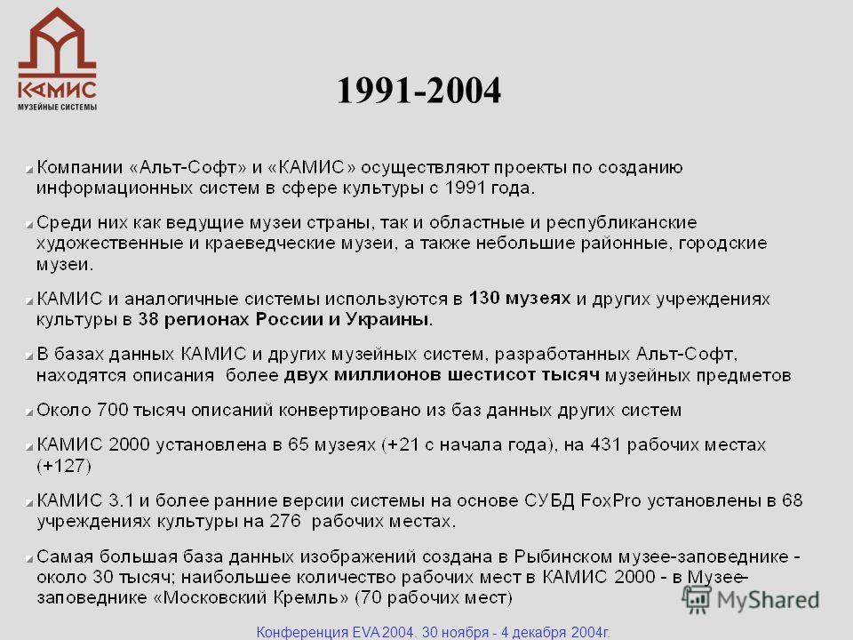 Конференция EVA 2004. 30 ноября - 4 декабря 2004г. 1991-2004