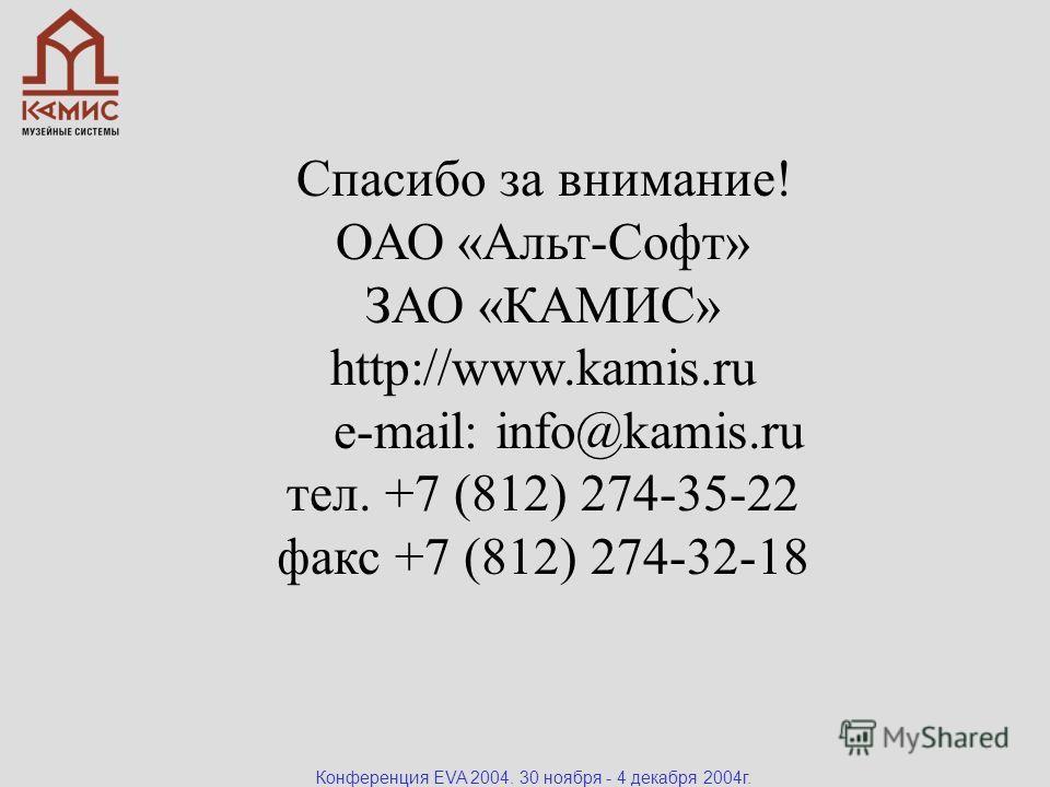 Спасибо за внимание! ОАО «Альт-Софт» ЗАО «КАМИС» http://www.kamis.ru e-mail: info@kamis.ru тел. +7 (812) 274-35-22 факс +7 (812) 274-32-18