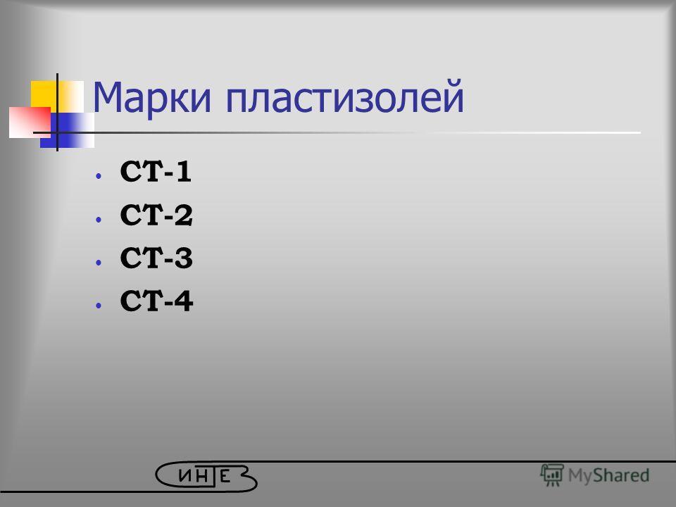Марки пластизолей СТ-1 СТ-2 СТ-3 СТ-4