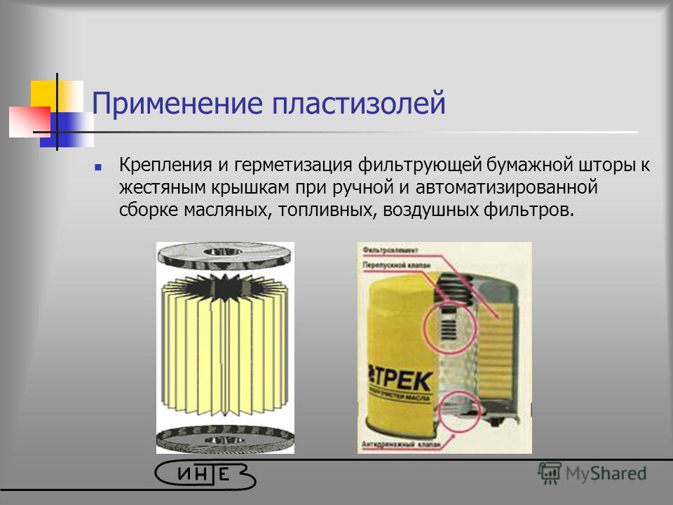 Применение пластизолей Крепления и герметизация фильтрующей бумажной шторы к жестяным крышкам при ручной и автоматизированной сборке масляных, топливных, воздушных фильтров.