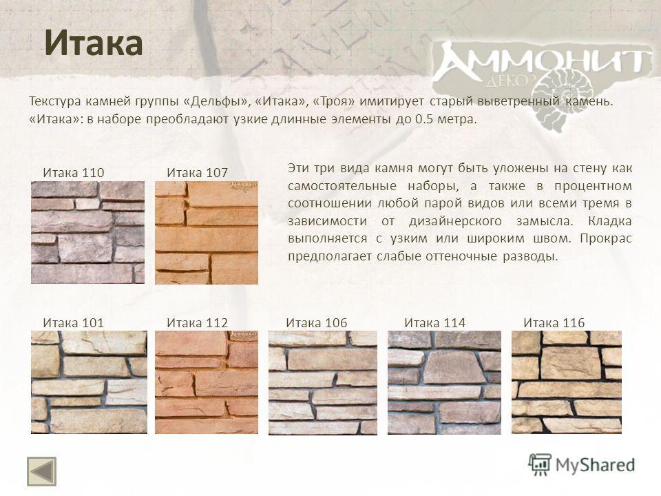 Итака Эти три вида камня могут быть уложены на стену как самостоятельные наборы, а также в процентном соотношении любой парой видов или всеми тремя в зависимости от дизайнерского замысла. Кладка выполняется с узким или широким швом. Прокрас предполаг