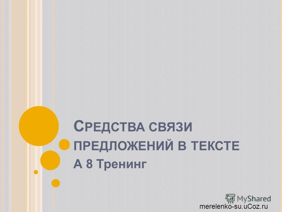 С РЕДСТВА СВЯЗИ ПРЕДЛОЖЕНИЙ В ТЕКСТЕ А 8 Тренинг merelenko-su.uCoz.ru