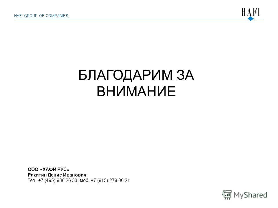 HAFI GROUP OF COMPANIES БЛАГОДАРИМ ЗА ВНИМАНИЕ ООО «ХАФИ РУС» Ракитин Денис Иванович Тел. +7 (495) 936 26 33, моб. +7 (915) 278 00 21