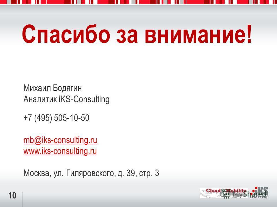 10 Спасибо за внимание! Михаил Бодягин Аналитик iKS-Consulting +7 (495) 505-10-50 mb@iks-consulting.ru www.iks-consulting.ru Москва, ул. Гиляровского, д. 39, стр. 3