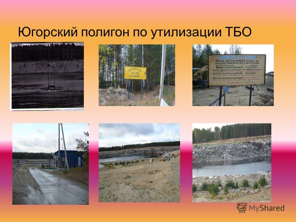 Югорский полигон по утилизации ТБО