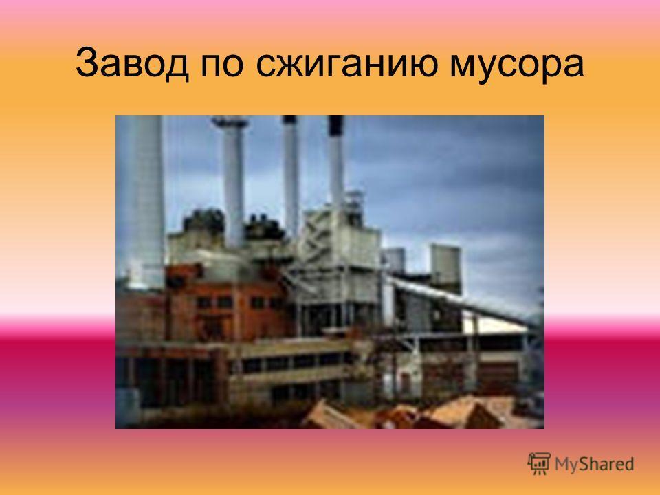 Завод по сжиганию мусора