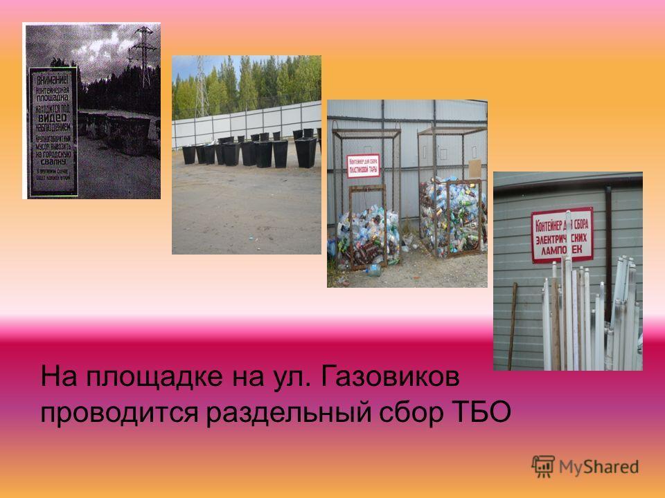 На площадке на ул. Газовиков проводится раздельный сбор ТБО