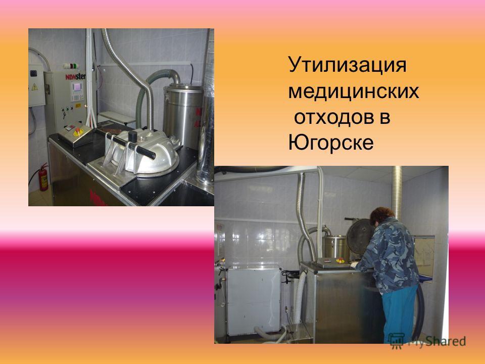 Утилизация медицинских отходов в Югорске
