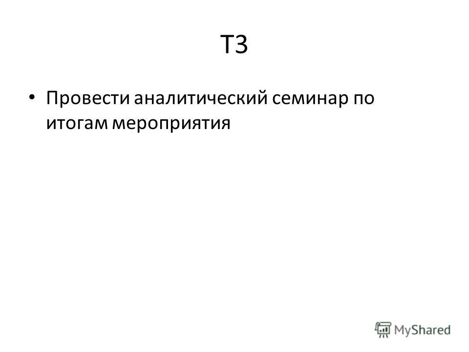 Т3 Провести аналитический семинар по итогам мероприятия