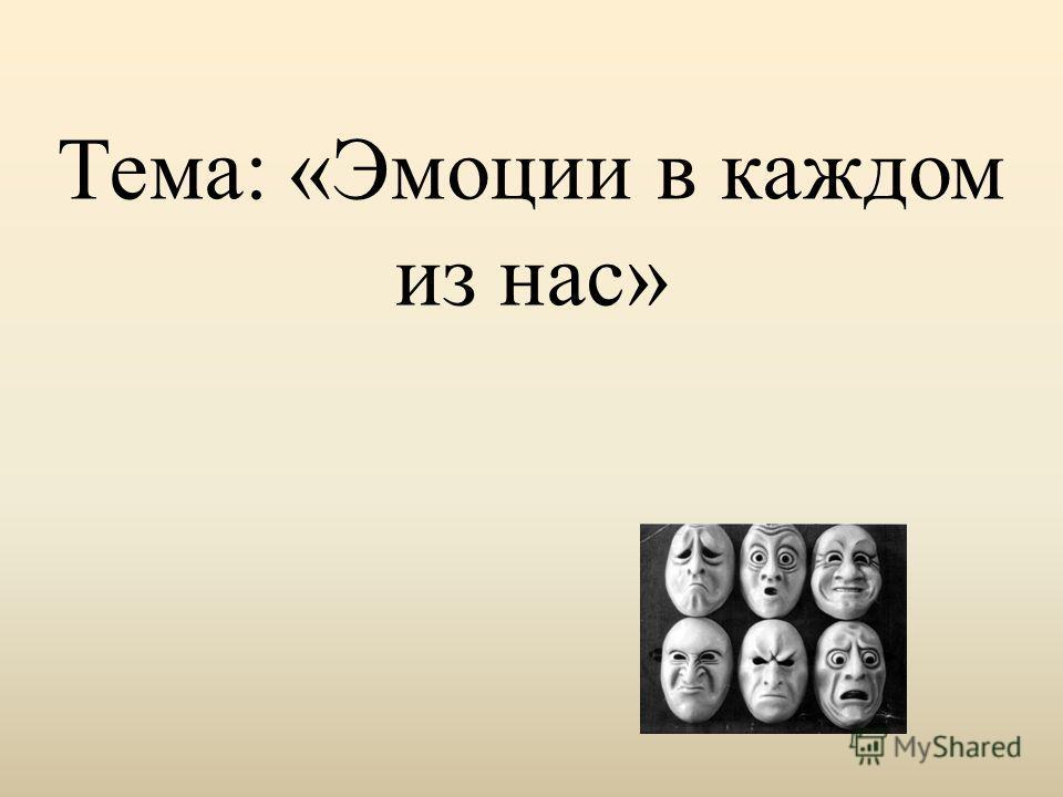 Тема: «Эмоции в каждом из нас»