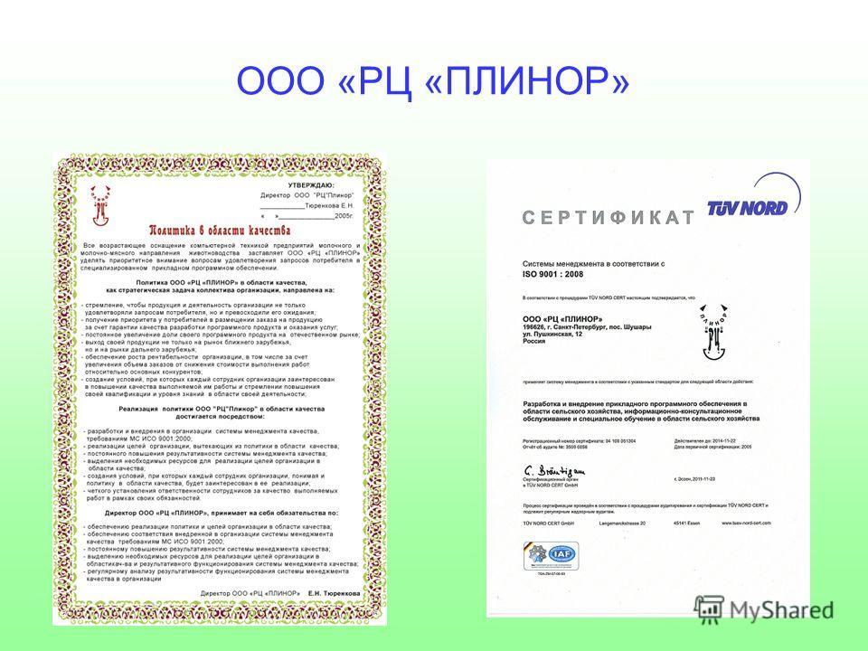 ООО «РЦ «ПЛИНОР»