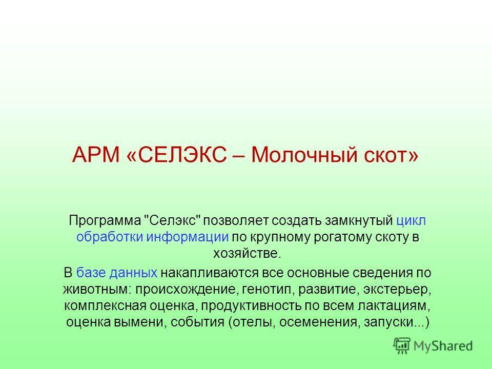 АРМ «СЕЛЭКС – Молочный скот» Программа