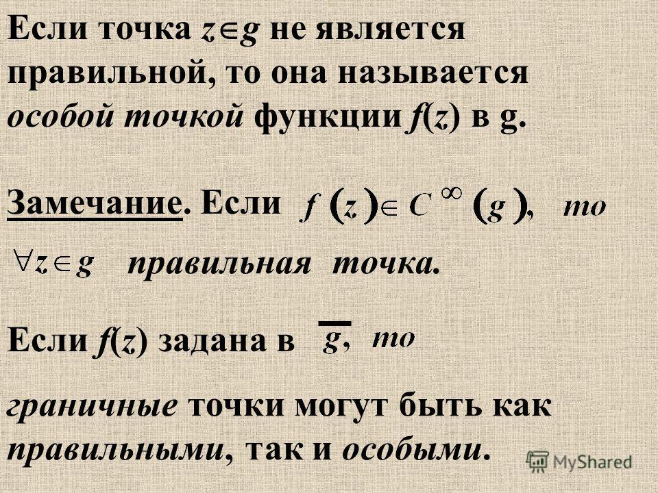 Если точка z g не является правильной, то она называется особой точкой функции f(z) в g. Замечание. Если правильная точка. граничные точки могут быть как правильными, так и особыми. Если f(z) задана в