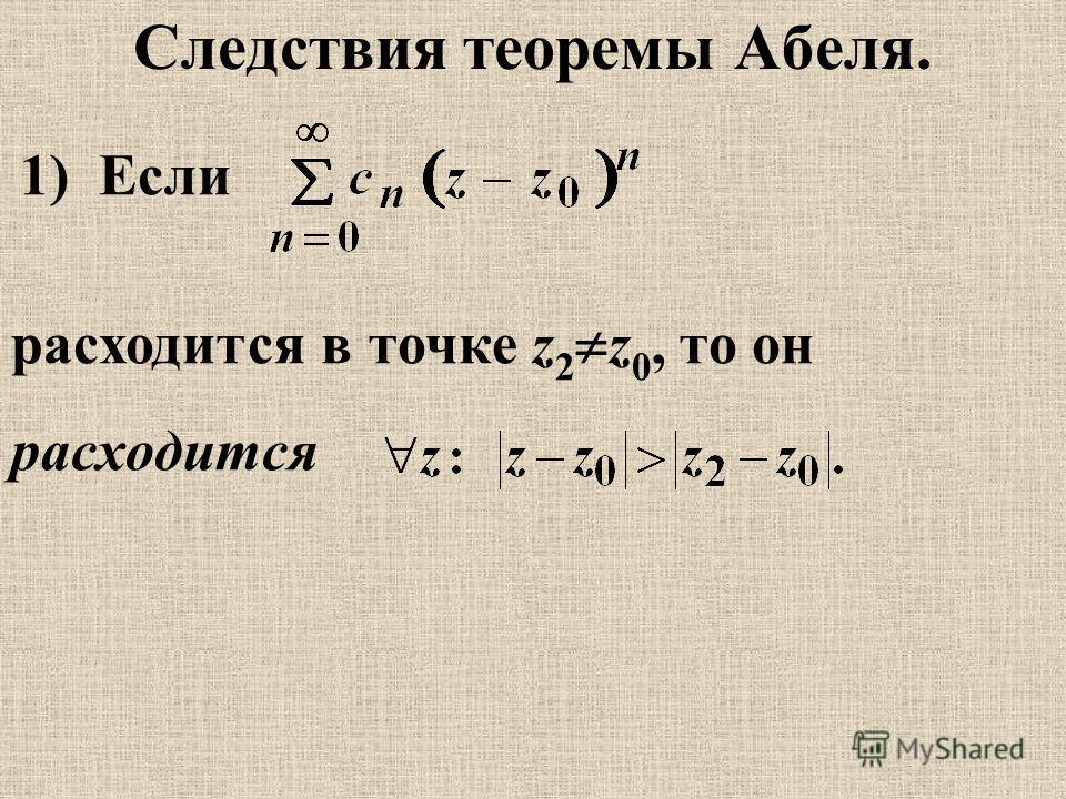 Следствия теоремы Абеля. 1) Если расходится в точке z 2 z 0, то он расходится