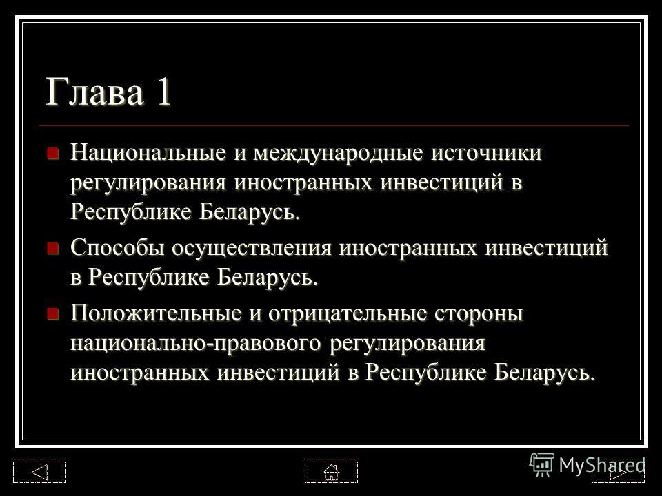 Глава 1 Национальные и международные источники регулирования иностранных инвестиций в Республике Беларусь. Национальные и международные источники регулирования иностранных инвестиций в Республике Беларусь. Способы осуществления иностранных инвестиций