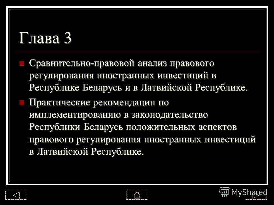 Глава 3 Сравнительно-правовой анализ правового регулирования иностранных инвестиций в Республике Беларусь и в Латвийской Республике. Сравнительно-правовой анализ правового регулирования иностранных инвестиций в Республике Беларусь и в Латвийской Респ