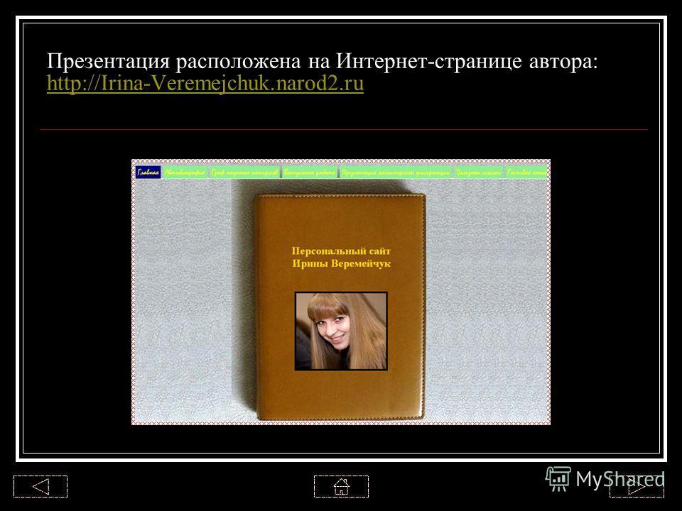 Презентация расположена на Интернет-странице автора: http://Irina-Veremejchuk.narod2.ru http://Irina-Veremejchuk.narod2.ru