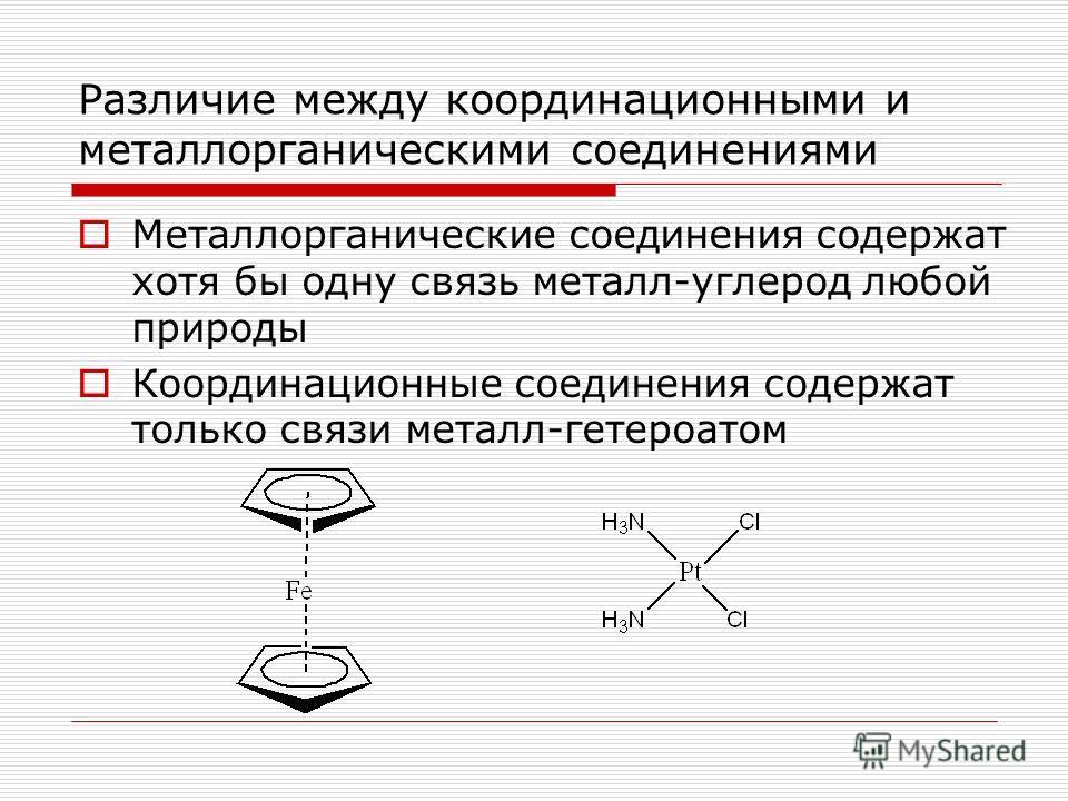 Различие между координационными и металлорганическими соединениями Металлорганические соединения содержат хотя бы одну связь металл-углерод любой природы Координационные соединения содержат только связи металл-гетероатом