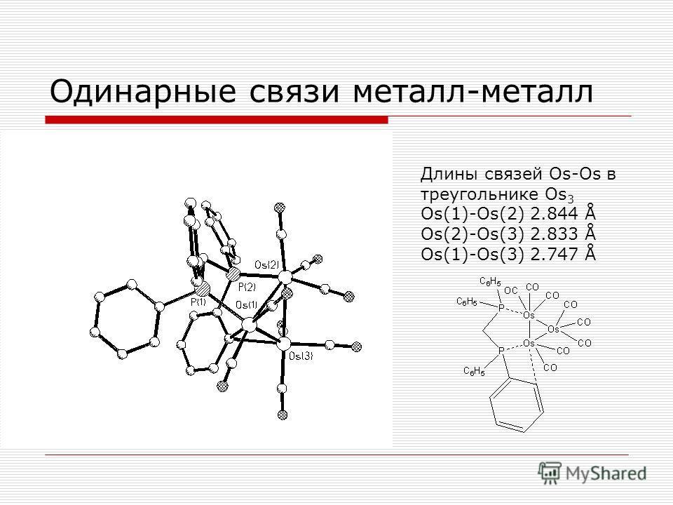 Одинарные связи металл-металл Длины связей Os-Os в треугольнике Os 3 Os(1)-Os(2) 2.844 Å Os(2)-Os(3) 2.833 Å Os(1)-Os(3) 2.747 Å