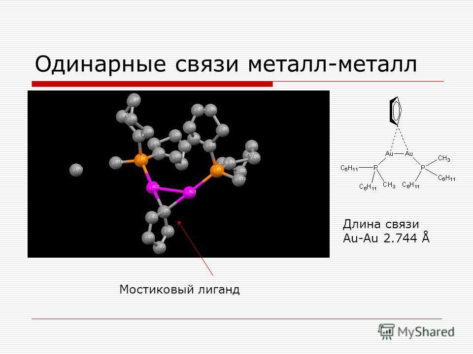 Одинарные связи металл-металл Длина связи Au-Au 2.744 Å Мостиковый лиганд
