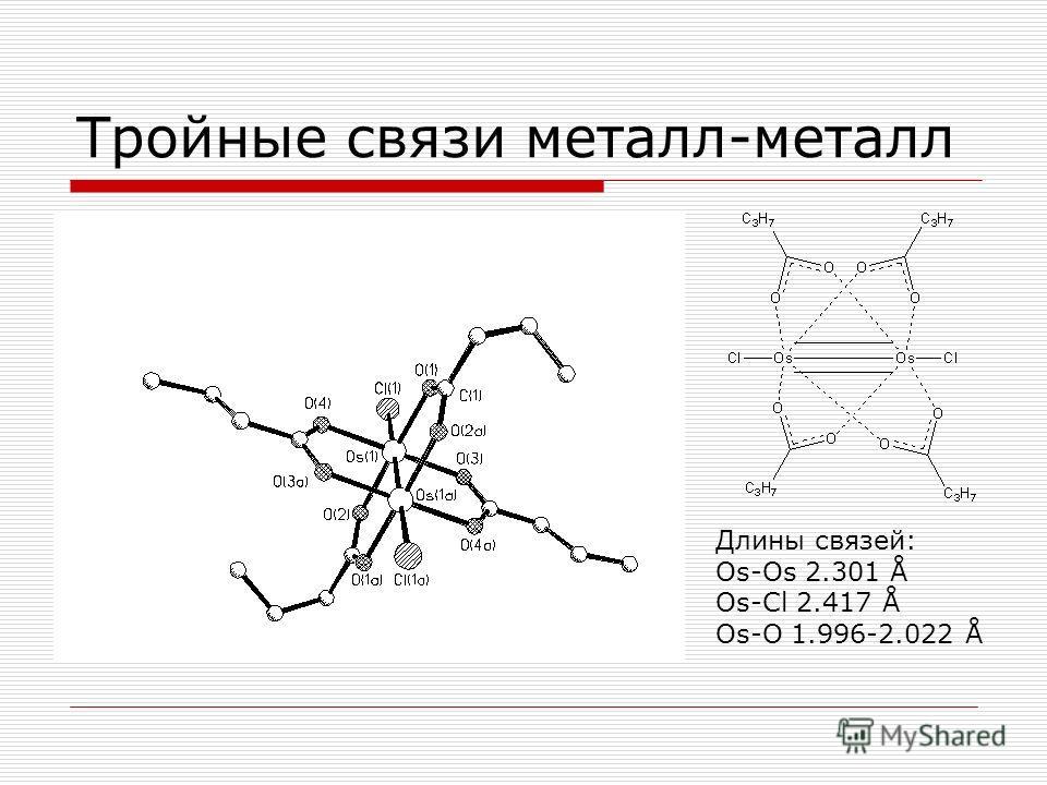 Тройные связи металл-металл Длины связей: Os-Os 2.301 Å Os-Cl 2.417 Å Os-O 1.996-2.022 Å