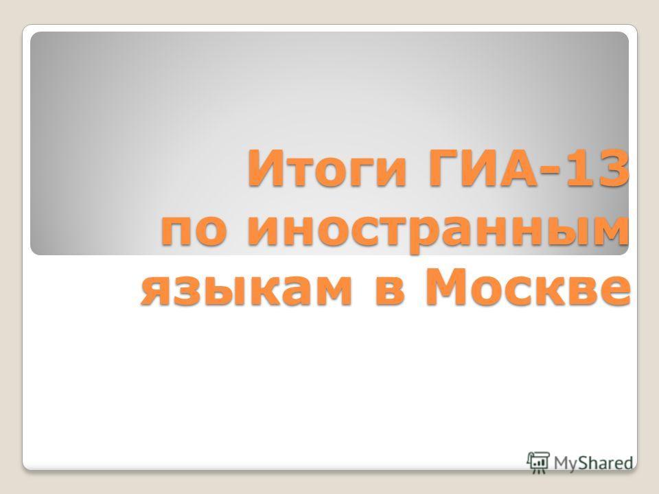 Итоги ГИА-13 по иностранным языкам в Москве